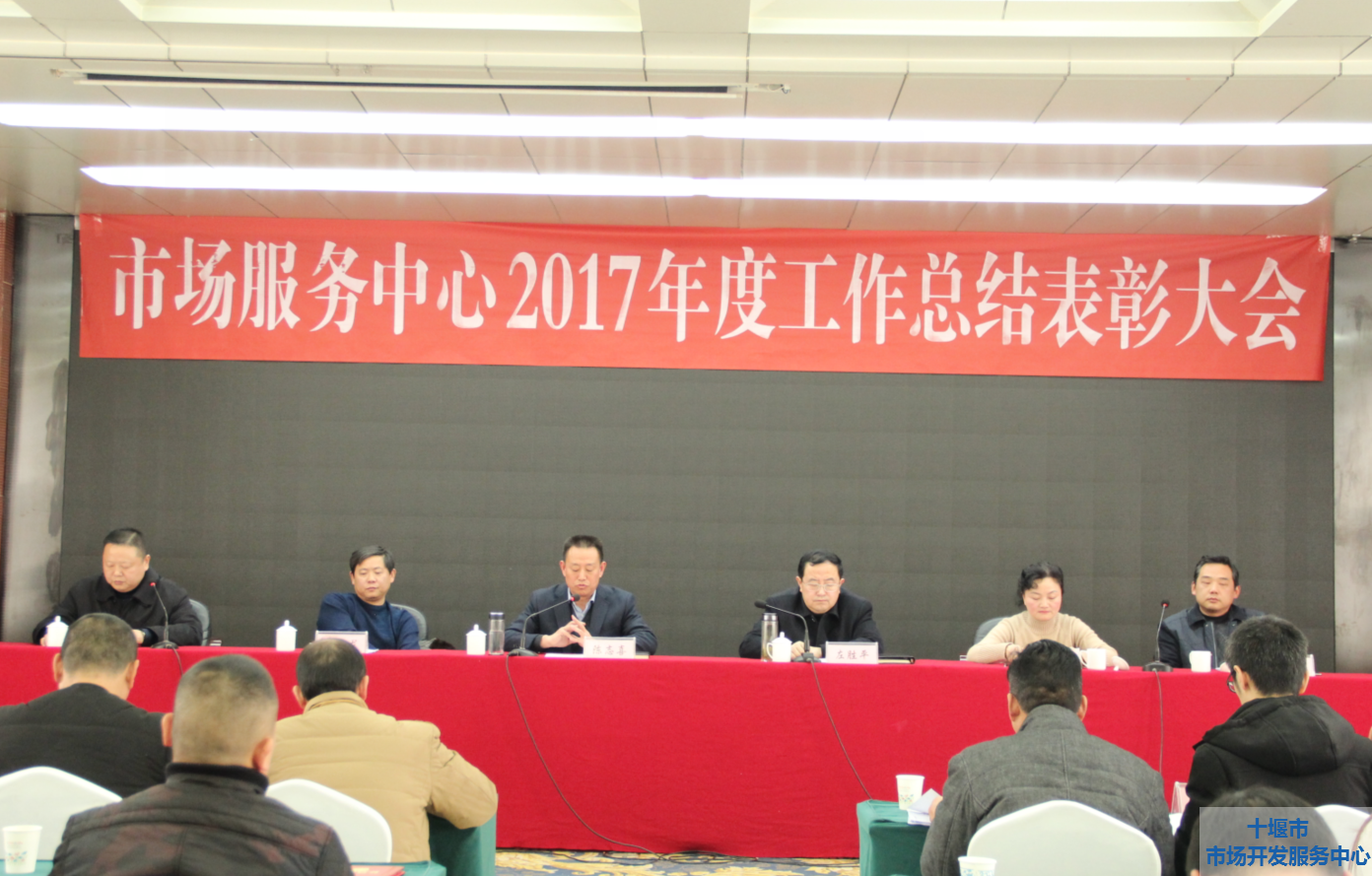 中心召开2017年度工作总结表彰大会